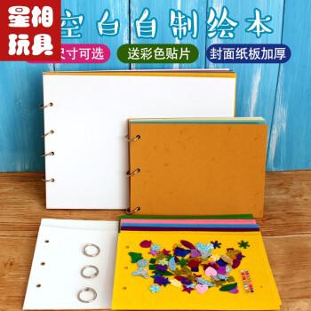 2018新款自制手工绘本空白页 儿童幼儿园diy故事图书制作创意子材料包