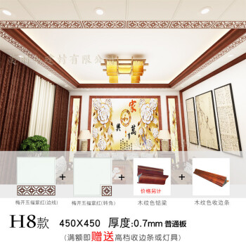 3d立体复式设计效果图天花板造型装修材料 h8中式二级高端半吊吊顶