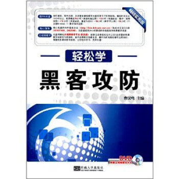黑客攻防-轻松学-附赠云视频教学视频DVD/曹车淑梅平台图片