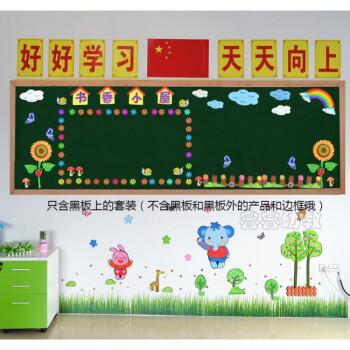 班级教室文化墙贴儿童幼儿园创意大型黑板报布置春天装饰立体贴 书香