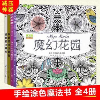 手绘填色书艺术创意涂鸦绘画本秘密花园正版 填色书儿童版 黑白线描稿