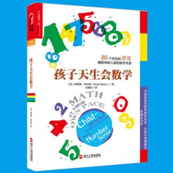 《孩子天生会数学 妈妈爸爸教数学 86个好玩的游戏捕捉学前儿童的数学灵感 格雷格纳尔逊著儿童智力开发