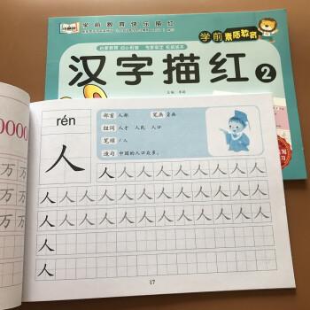 全套2 儿童学写字幼儿汉字描红 宝宝识字认字写字练字帖 幼儿园学前
