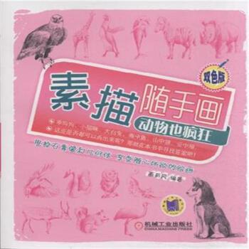 素描随手画:动物也疯狂