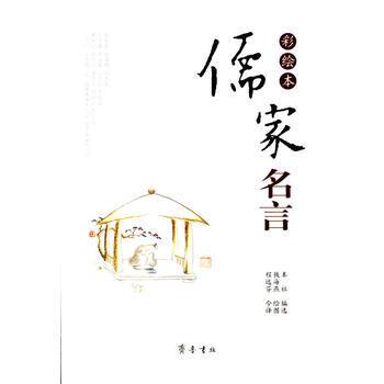 《儒家名言(彩绘本)》 齐鲁书社 选,程远芬 ,钱海燕 绘, 齐鲁书社