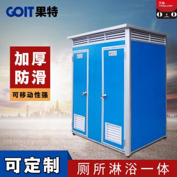 移动厕所卫生间户外洗手间农村活动淋浴房洗澡间工地流动临时公厕 1.