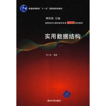 实用数据结构 9787302180630 清华大学出版社