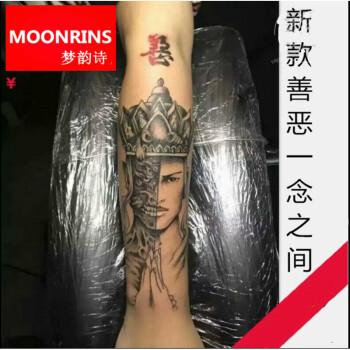 梦韵诗moonrins一念之间善恶字防水纹身贴 猴子与魔 魔半佛花臂小腿
