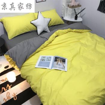 黄色四件套1.8m纯色裸睡床单被套1.2m初中三4床上宿舍靓黄-灰-1.件套陈家湾图片