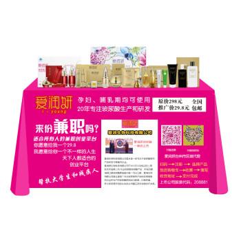 爱润妍地推桌布订做广告宣传活动台布定制微商促销摆摊印logo桌布