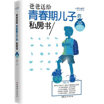 《正版 爸爸送给青春期儿子的私房书 青少年百科知识课外读物科普知识 书籍书书籍》
