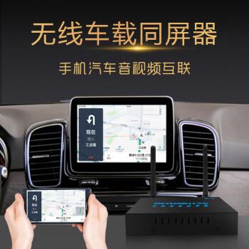 黑联 无线车载同屏器airplay苹果安卓手机wifi连接汽车音视频hdmi同频
