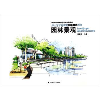 《庐山艺术特训营手绘精选系列:园林景观》(邓蒲兵)