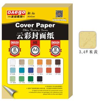文仪易购OAego 云彩封面纸(皮纹纸)A4 210*297mm 100张/包 3#米黄色 230g