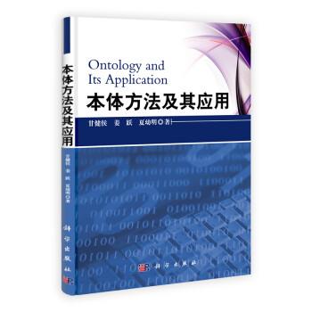 本体方法及其应用 PDF电子版