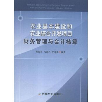 《农业基本建设和农业综合开发项目财务管理与会计核算》