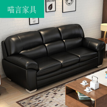办公室沙发茶几组合简约现代商务会客沙发黑色123真皮图片