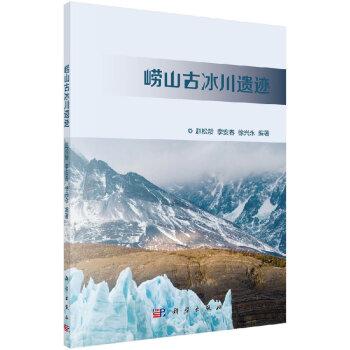 《崂山古冰川遗迹》赵松龄,李安春,徐兴永