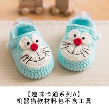 新妈咪手作宝宝婴儿鞋材料包 钩针手工diy编织毛线中粗棉线勾针线cmz