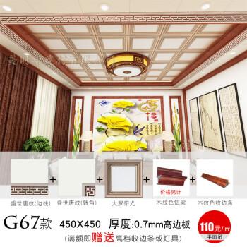 简约二级450卧室餐厅设计效果图3d立体复式错层天花板装饰装修材料 g