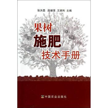 《果树施肥技术手册》