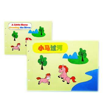 宝宝儿童幼儿园手工diy故事图书制作亲子材料包 涂色版小马过河中英文
