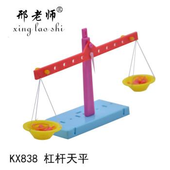 科技小制作力学杠杆天平秤幼儿园大中班科学实验玩具手工diy材料 kx