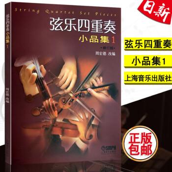 正版弦乐四重奏小品集1修订版教程 周宏德 上海音乐出版社 现货
