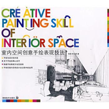 室内空间创意手绘表现技法 9787535628855 湖南美术出版社