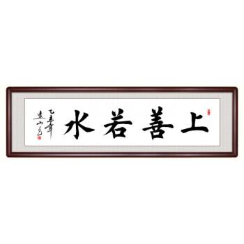 游侠 天道酬勤老板办公室装饰字画厚德载物楷书书法作品客厅书房实木