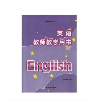 【初中】下册牛津版目标英语八译林年级8B教哪初中你有正版写图片