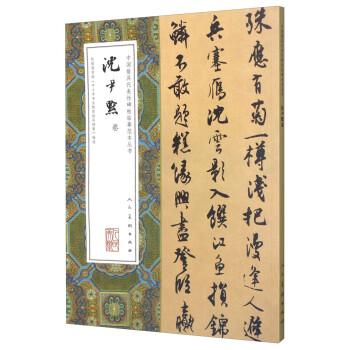 《沈尹默卷/中国最具代表性碑帖临摹范本丛书》(沈尹默)