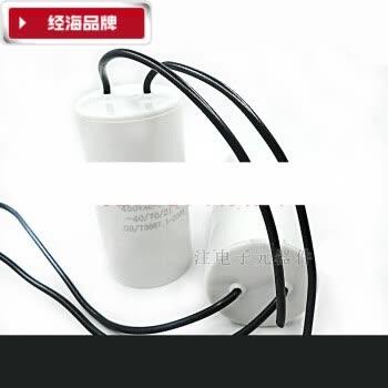 经海品牌 cbb60洗衣机电容 3-20uf甩干脱水泵启动电容