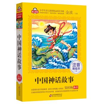 《中国神话故事(注音美绘本)/小学生语文新课标必读书系》