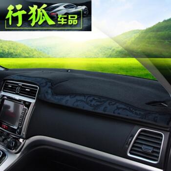 汽车装饰 功能小件 行狐(xinghu) 行狐旗舰店 汽车仪表台避光垫工作台