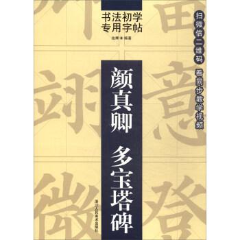 《书法初学专用字帖:颜真卿 多宝塔碑》(池辉)