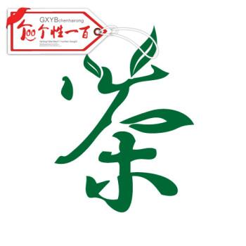 个性一百 茶 茶字创意书法文字贴茶道香茶餐厅养生茶店茶楼装饰贴纸墙