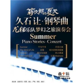《菊次郎的夏天》久石让钢琴曲龙猫乐队梦幻之旅演奏会—广州站 2018