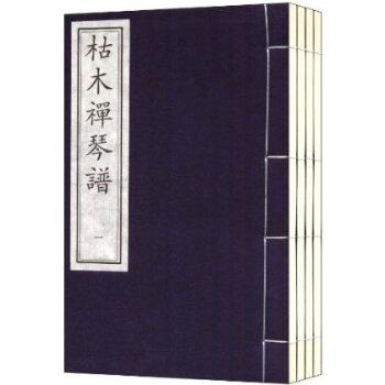 禅曲谱-枯木禅琴谱 一函 套装共4册