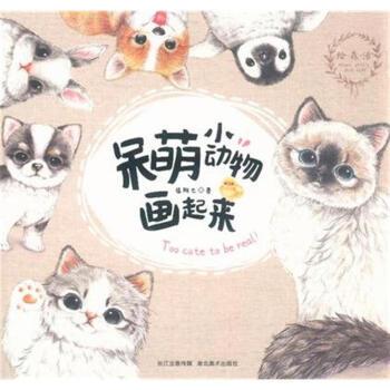 绘·森·活:呆萌小动物画起来 too cute to be real! [11-14岁]