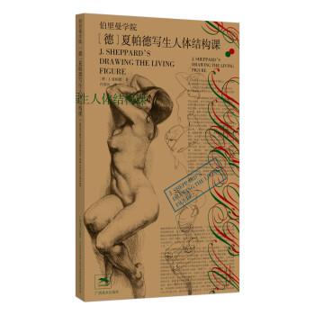 伯里曼学院:夏帕德写生人体结构课  [J.Sheppard's Drawing The Living Figure] 下载