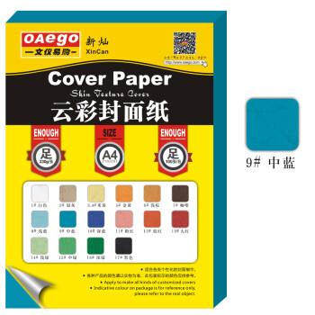 文仪易购OAego 云彩封面纸(皮纹纸)A4 210*297mm 100张/包 9#中蓝色 230g