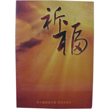 203 祷告良辰歌歌谱-雅陶笛周子雷 祈福 专辑新世纪音乐含伴奏