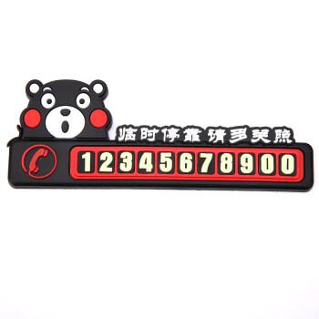 汽车临时停车卡卡通停车牌电话号码牌挪车卡可爱号码贴装饰 夜光 熊本