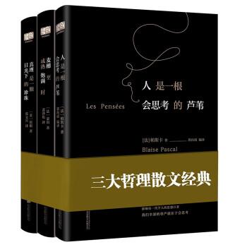 《人是一根会思考的芦苇(套装全3册)(欧洲三大哲理散文经典・珍藏版)》([法]蒙田,[英],培根,[