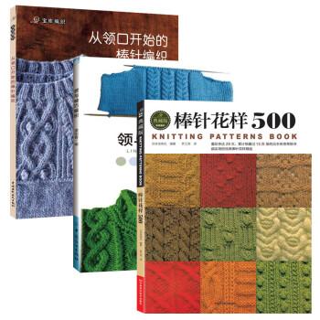 棒针花样500 领与袖巧编织 从领口开始的棒针编织 棒针钩针新花样大全