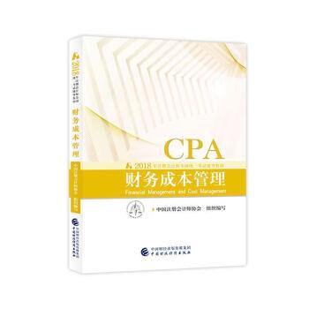《注册会计师2018教材 2018年注册会计师全国统一考试辅导教材 CPA 财务成本管理》(中国注册