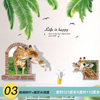 卧室卡通小鹿视力表贴画墙壁装饰自粘【dj61】 03棕榈树叶 搞笑长颈鹿