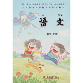 老版本苏教版 小学语文一年级下册1年级下 标准教科书教材课本 江苏