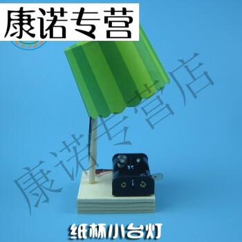 diy小发明科技小制作纸杯小台灯 环保科学生实验手工材料拼装玩具